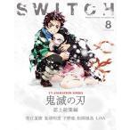 SWITCH Vol.38 No.8 (2020年8月号) 特集 『鬼滅の刃』誌上総集編 Book