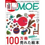 MOE 2020年8月号 Magazine