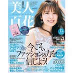 美人百花 2020年8月号 Magazine