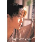 ZARD/坂井泉水 〜forever you〜 Book