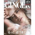 GINGER 2020年9月号 Magazine
