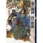 小野不由美 東の海神 西の滄海 十二国記 Book