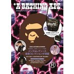 A BATHING APE(R) 2020 AUTUMN/WINTER COLLECTION Book ※特典あり