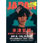 ROCKIN'ON JAPAN 2020年9月号 Magazine