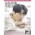 韓流ぴあ 2020年8月号 Magazine