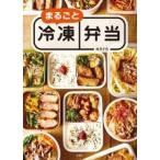 MAYA まるごと冷凍弁当 Book