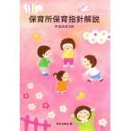 「厚生労働省 保育所保育指針解説 Book」の画像