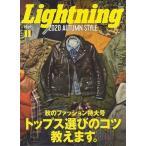 Lightning 2020年11月号 Magazine