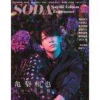 SODA Special Edition Entertainer Mook