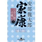 安部龍太郎 家康<二> 三方ヶ原の戦い Book
