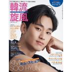 韓流旋風 2020年9月号 Magazine