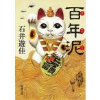 石井遊佳 百年泥 Book