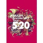 嵐 ARASHI Anniversary Tour 5×20<通常盤> DVD