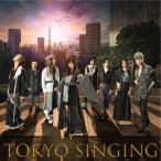 和楽器バンド TOKYO SINGING [CD+書籍]<初回限定書籍盤> CD ※特典あり