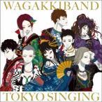 和楽器バンド TOKYO SINGING<CD Only盤> CD ※特典あり