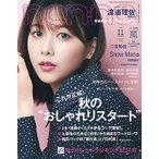 non・no 2020年11月号<表紙: 渡邉理佐> Magazine