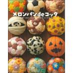花田えりこ 365日楽しめるメロンパンdeコッタ Book