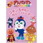やなせたかし アンパンマンアニメギャラリー 34 コキンちゃんとカレーパンマン Book