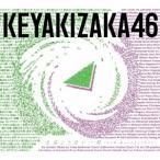 欅坂46 永遠より長い一瞬 〜あの頃、確かに存在した私