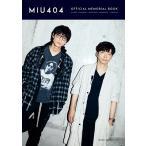 「MIU404」公式メモリアルブック Mook
