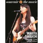 竹内まりや souvenir the movie 〜MARIYA TAKEUCHI Theater Live〜 (Special Edition)<初回限定仕様> DVD ※特典あり