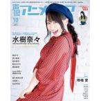 声優アニメディア 2020年10月号 Magazine