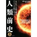 グラハム・ハンコック 人類前史 失われた文明の鍵はアメリカ大陸にあった 上 Book