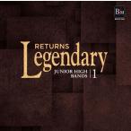 Various Artists レジェンダリー《リターンズ》 中学校1 CD