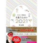 「ゲッターズ飯田 ゲッターズ飯田の五星三心占い2021完全版 Book」の画像