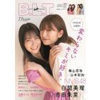B.L.T. 2020年11月号増刊 NMB48 10周年記念表紙版<オ