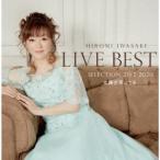 岩崎宏美 LIVE BEST SELECTION 2012-2020 太陽が笑ってる CD