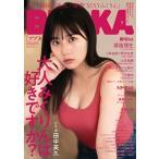 懸賞なび2020年11月号増刊 BUBKA HKT48 田中美久Ver.