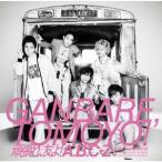 A.B.C-Z 頑張れ、友よ! [CD+DVD]<初回限定盤B> 12cmCD Single ※特典あり