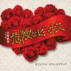Original Soundtrack TBS系 日曜劇場 危険なビーナス オリジナル・サウンドトラック CD