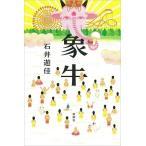 石井遊佳 象牛 Book