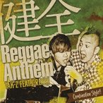 TAK-Z 健全Reggae Anthem feat.J-REXXX<限定生産盤> 7inch Single