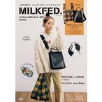 MILKFED. SHOULDER BAG SET BOOK Book ※特典あり