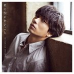 山崎育三郎 君に伝えたいこと [CD+DVD]<初回限定盤> 12cmCD Single