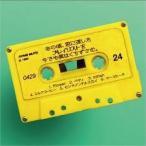 武藤彩未 あの頃、君に渡したプレイリストを今でも僕はくちずさむ。 [CD+DVD]<タワーレコード限定盤> CD