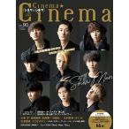 Cinema☆Cinema No.90 Magazine