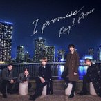King & Prince I promise [CD+DVD]<初回限定盤A> 12cmCD Single ※特典あり