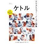 ケトル Vol.56 Book
