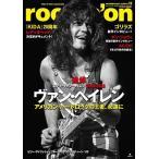 rockin'on 2020年12月号 Magazine