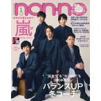 non・no 2021年1月号<表紙: 嵐> Magazine