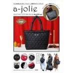a-jolie QUILTING TOTE BAG BOOK BLACK ver. Book ※特典あり