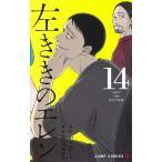 nifuni 左ききのエレン 14 COMIC