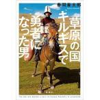 春間豪太郎 草原の国キルギスで勇者になった男 Book