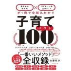 「加藤紀子 (Author) 子育てベスト100 「最先端の新常識×子どもに一番大事なこと」が1冊で全部丸わかり Book」の画像