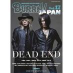 BURRN! JAPAN Vol.17 Mook