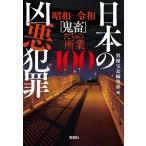 別冊宝島編集部 日本の凶悪犯罪 Book